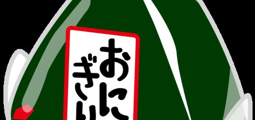 商用フリー・無料イラスト_コンビニ_おにぎり_おむすび_食べ物