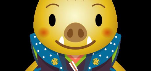 商用フリー・無料イラスト_金いのしし(イノシシ・猪・うりぼう・ウリ坊)福助