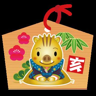 商用フリー・無料イラスト_金いのしし(イノシシ・猪・うりぼう・ウリ坊)福助_絵馬