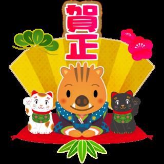 商用フリー・無料イラスト_干支_いのしし(イノシシ・猪)招き猫_賀正_金扇子_松竹梅_亥年129