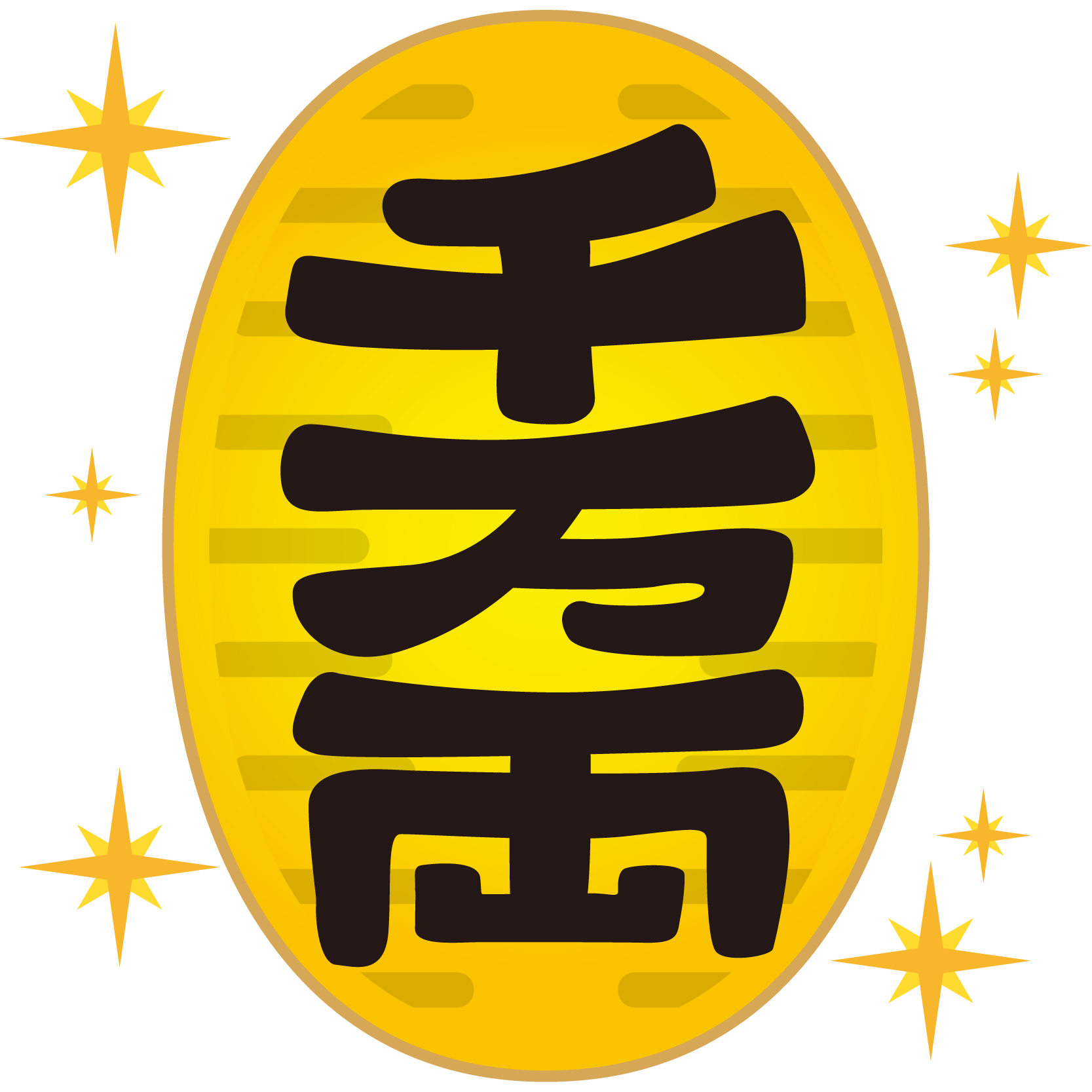 商用フリー・無料イラスト_縁起物_大判小判_千万両