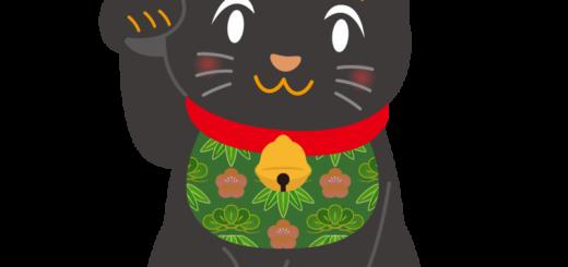 商用フリー・無料イラスト_招き猫_黒_右手上げ02