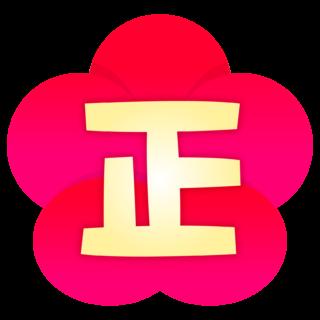 商用フリー・無料イラスト_梅背景_お正月文字「正」