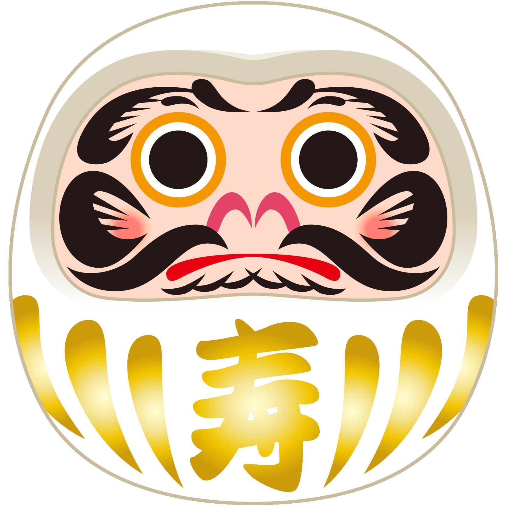 商用フリー・無料イラスト_縁起物_だるま・達磨(白)_「寿/ ことぶき」文字_026