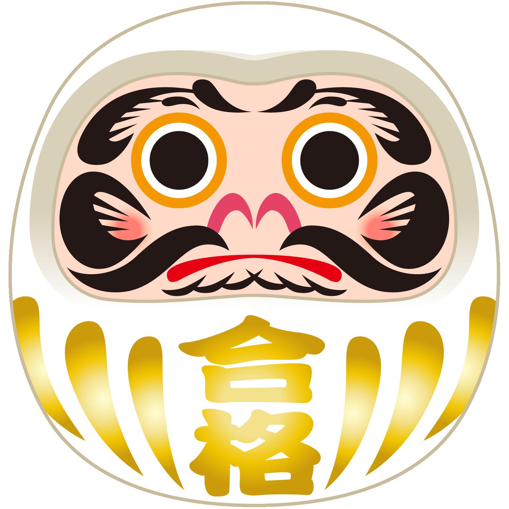 商用フリー・無料イラスト_縁起物_だるま・達磨(白)_「合格」文字_038