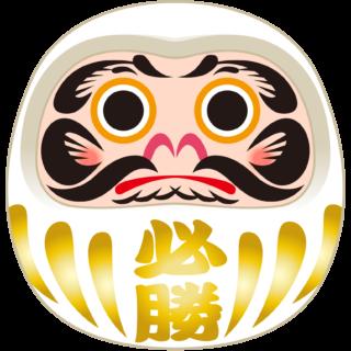 商用フリー・無料イラスト_縁起物_だるま・達磨(白)_「必勝」文字_050