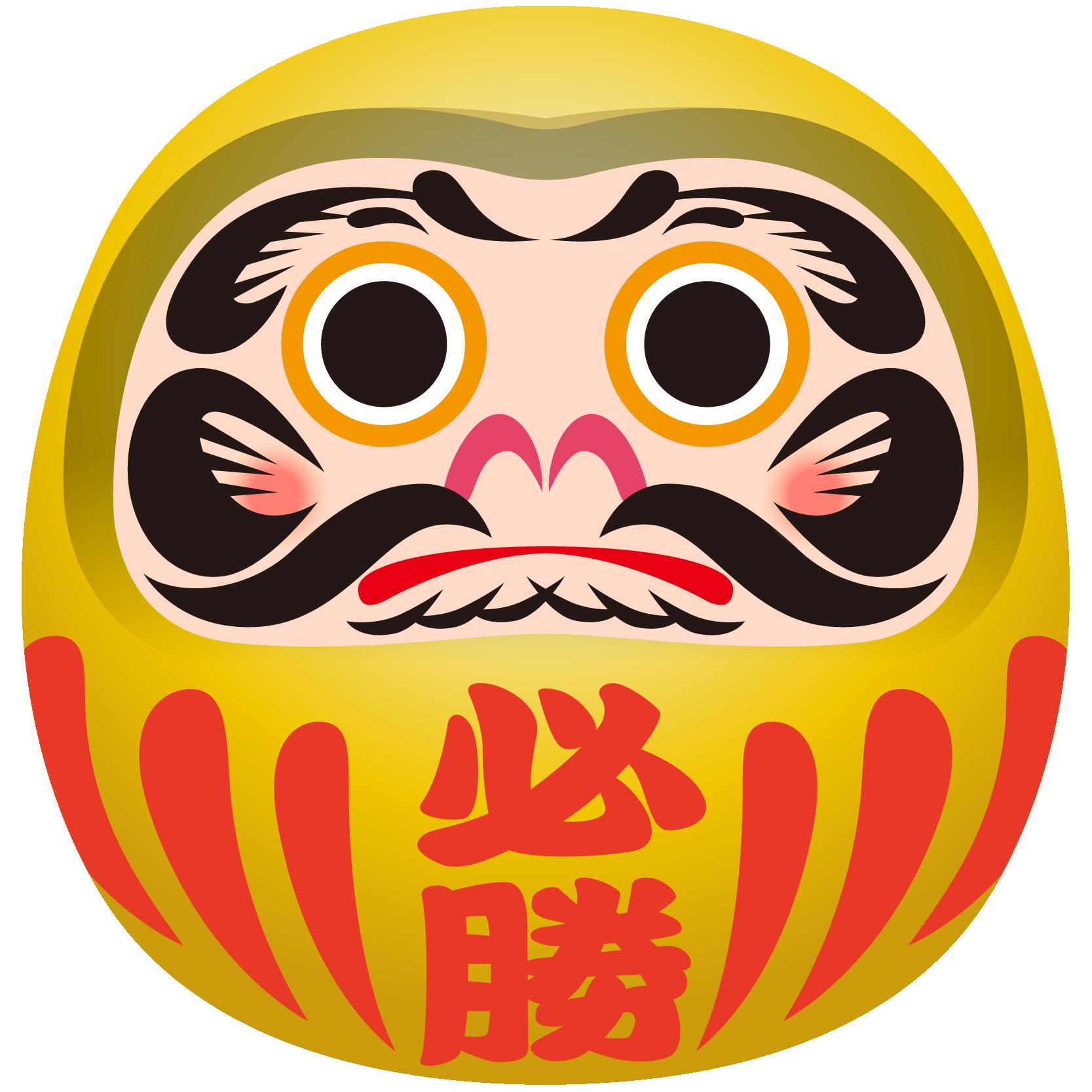 商用フリー・無料イラスト_縁起物_だるま・達磨(金)_「必勝」文字_051