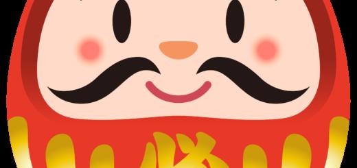 商用フリー・無料イラスト_縁起物_だるま・達磨(赤)_笑顔_「必勝」文字_057