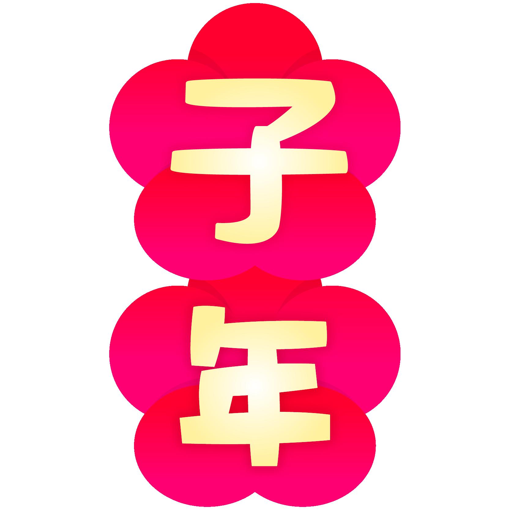 商用フリー・無料イラスト_梅_干支文字_子年(ねどし)_ne02