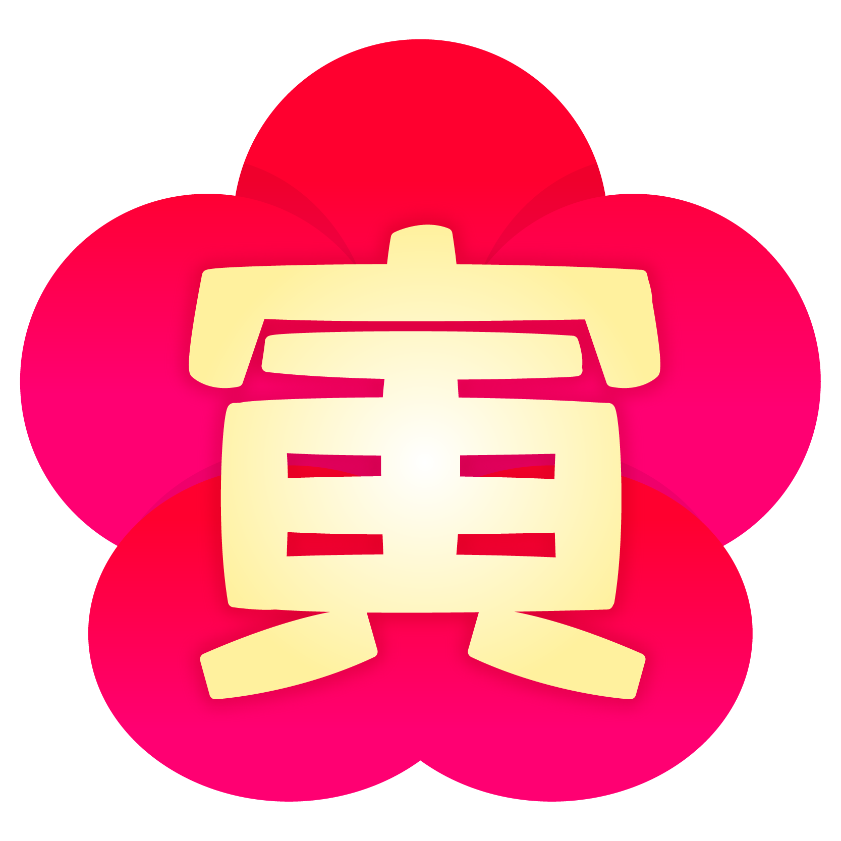 商用フリー・無料イラスト_梅_干支文字_寅(とら)_tora01