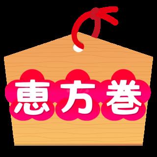 商用フリー・無料イラスト_恵方巻き文字_絵馬ehou048