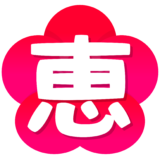 商用フリー・無料イラスト_恵方巻き文字「恵」_ehou052