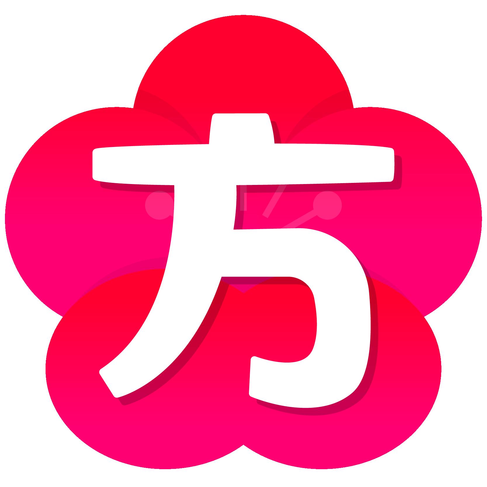 商用フリー・無料イラスト_恵方巻き文字「方」_ehou053