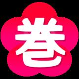 商用フリー・無料イラスト_恵方巻き文字「巻」_ehou054