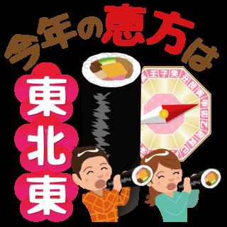 商用フリー・無料イラスト_恵方巻き男女_方角「東北東」_ehou059