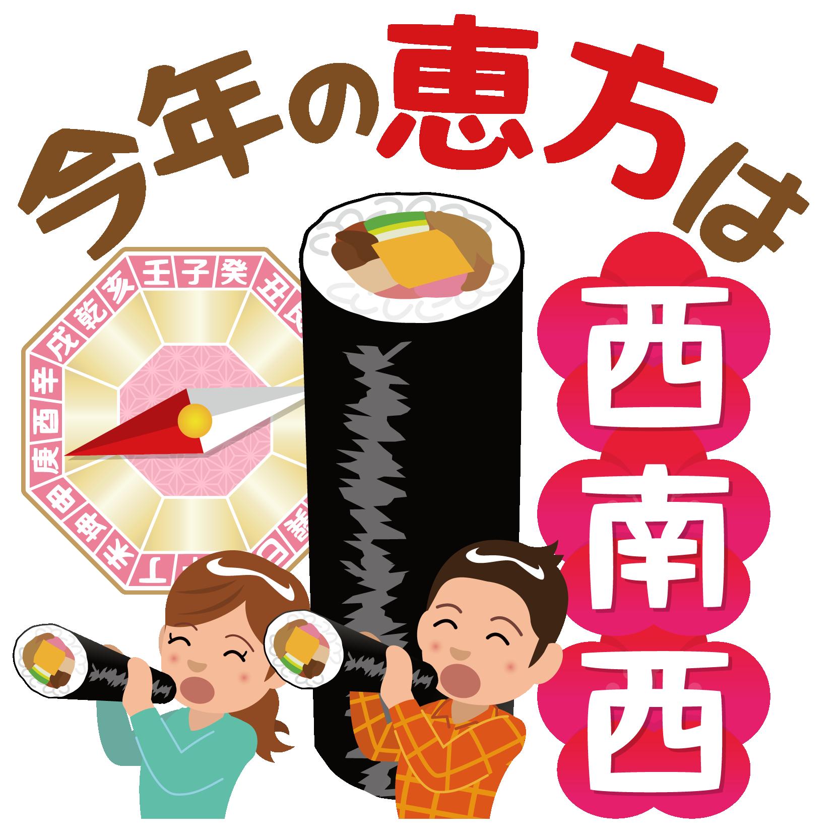 商用フリー・無料イラスト_恵方巻き男女_方角「西南西」_ehou060