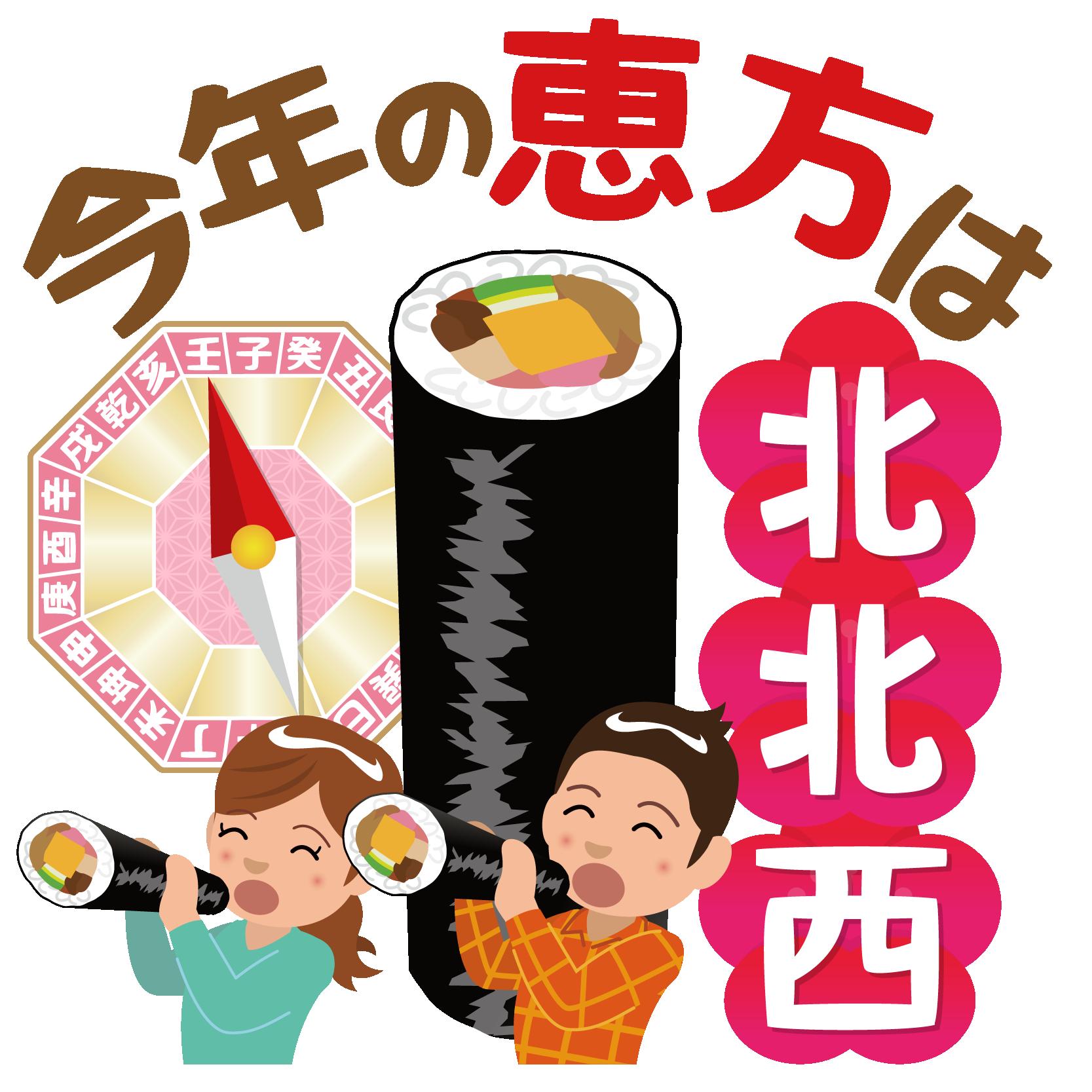 商用フリー・無料イラスト_恵方巻き男女_方角「北北西」_ehou061