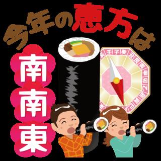 商用フリー・無料イラスト_恵方巻き男女_方角「南南東」_ehou062
