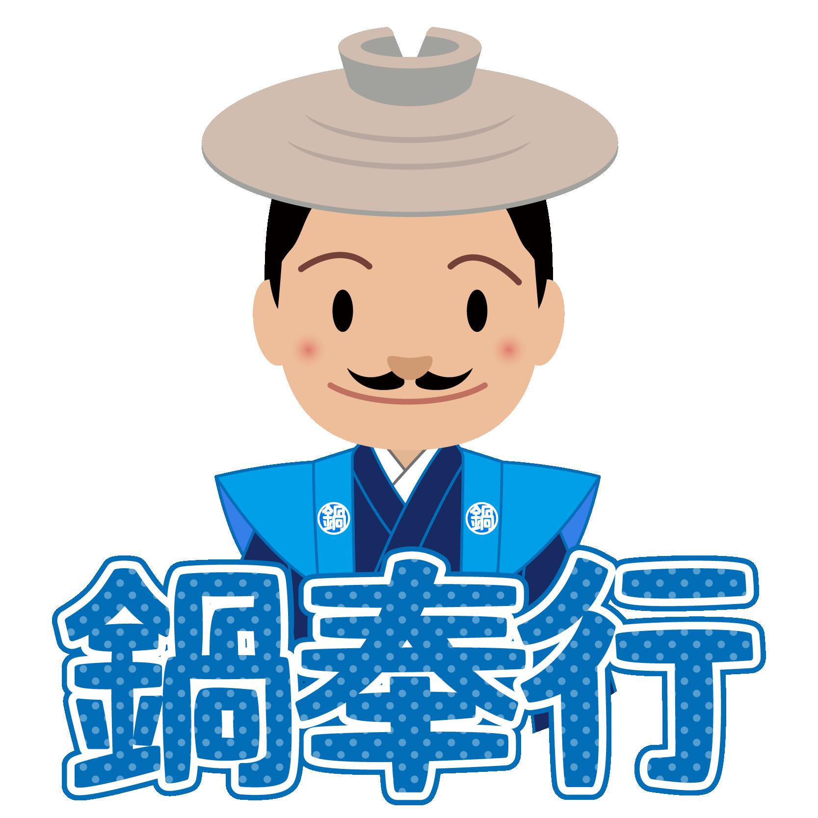 商用フリー・無料イラスト_鍋奉行_01
