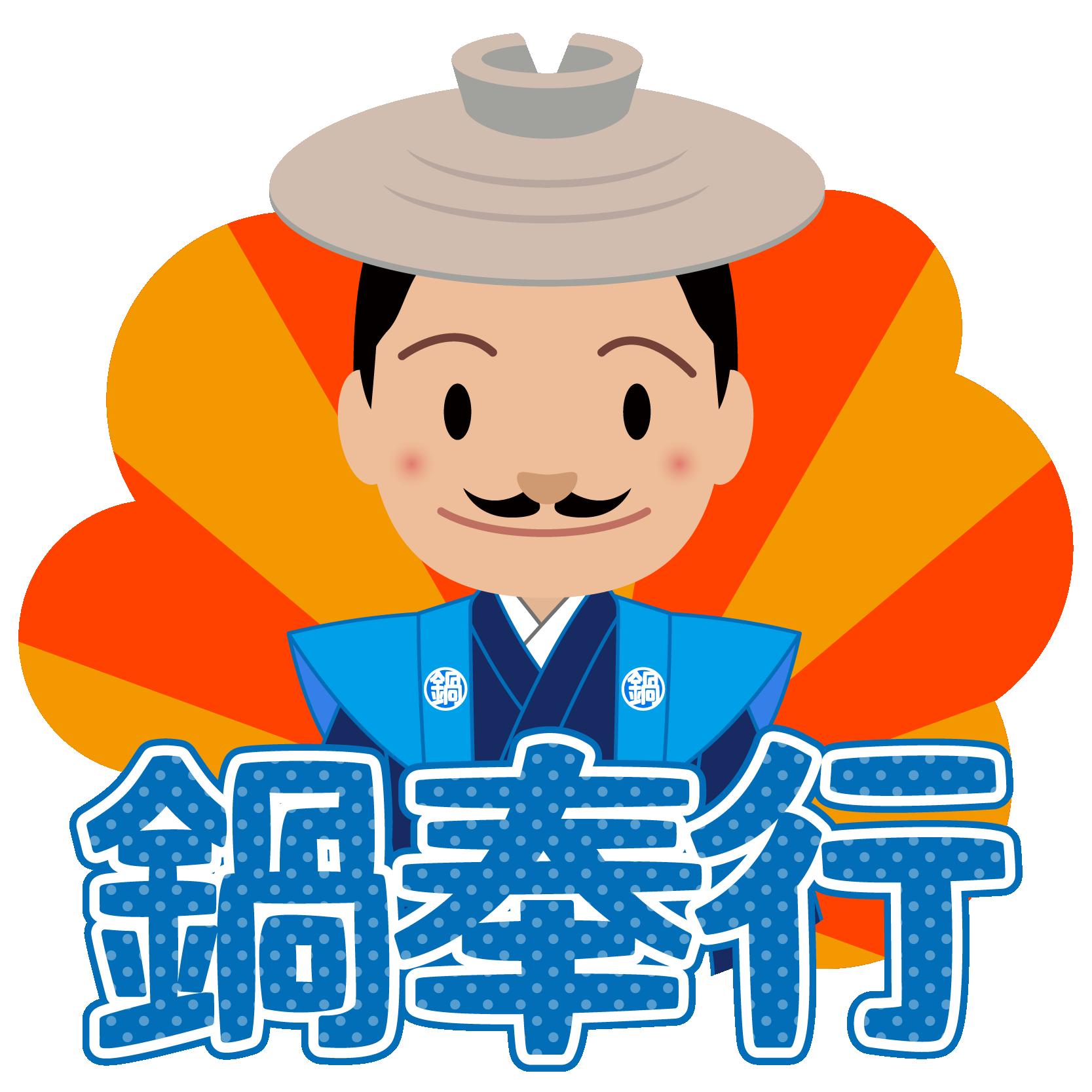 商用フリー・無料イラスト_鍋奉行_03