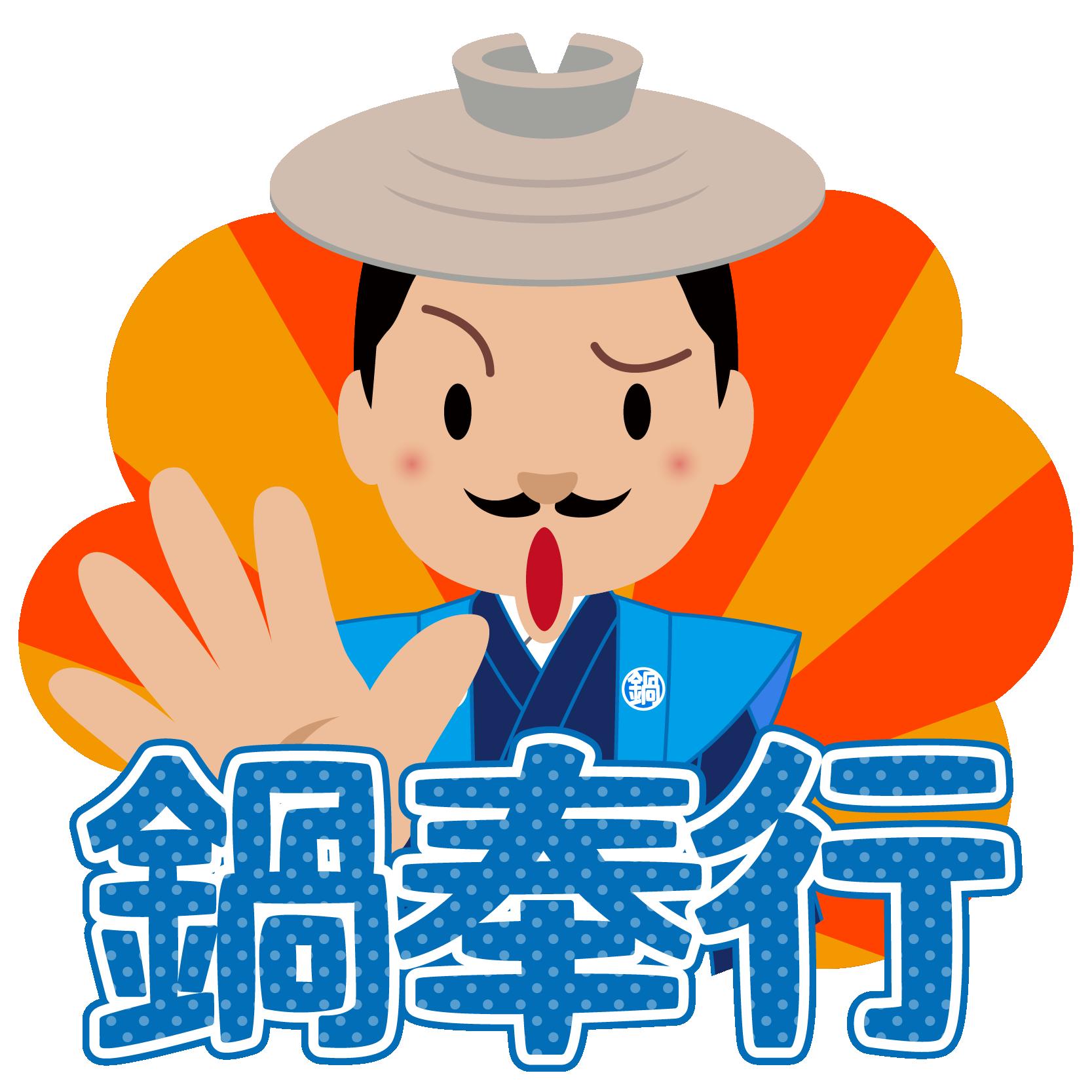 商用フリー・無料イラスト_鍋奉行_04