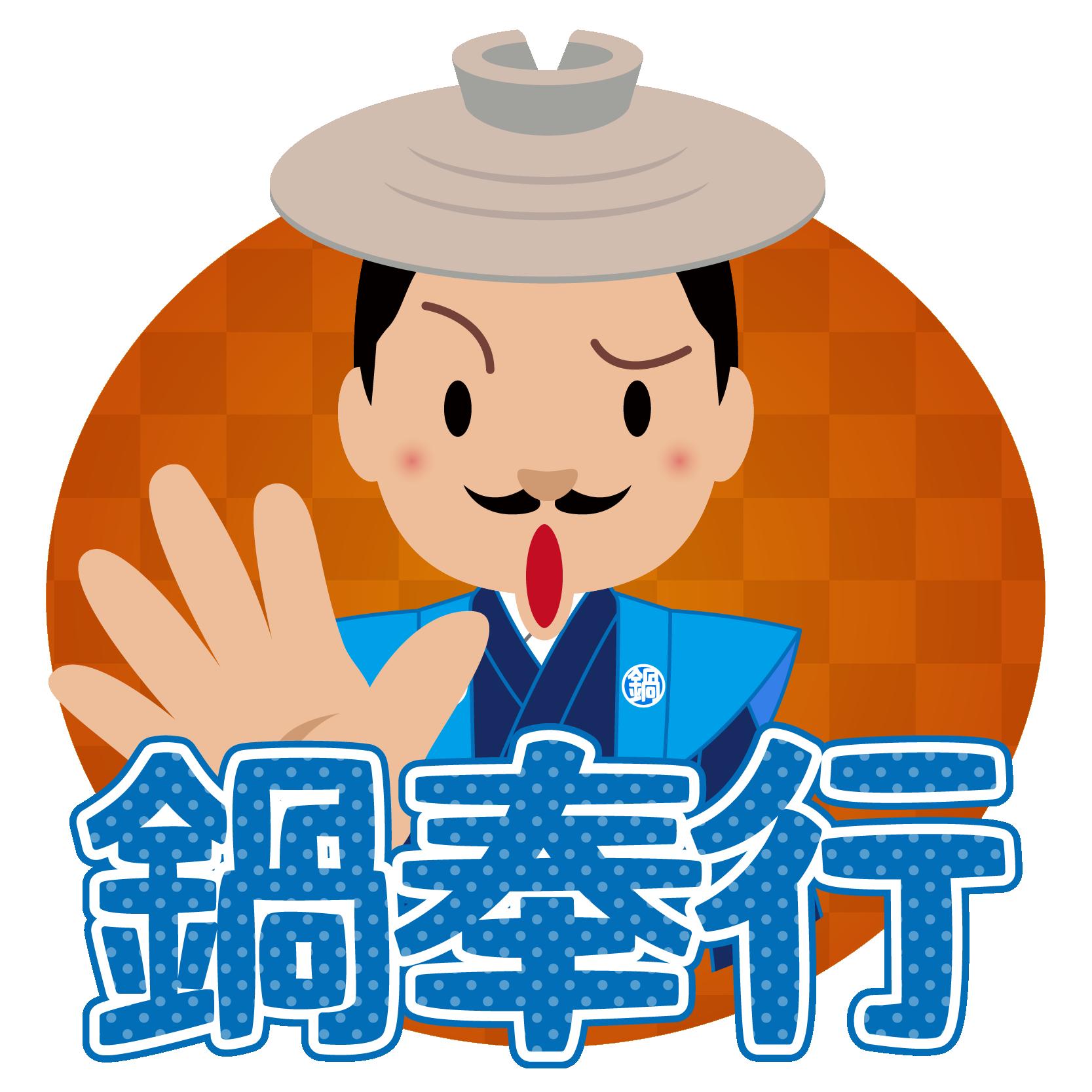 商用フリー・無料イラスト_鍋奉行_06