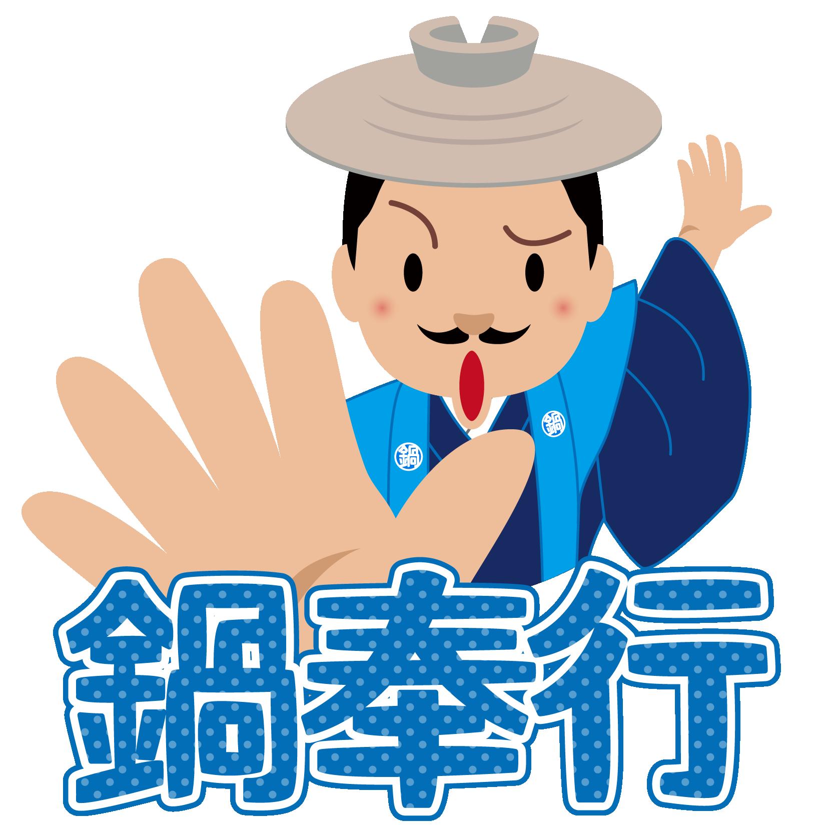 商用フリー・無料イラスト_鍋奉行_08