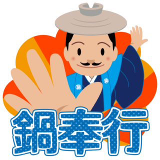 商用フリー・無料イラスト_鍋奉行_09