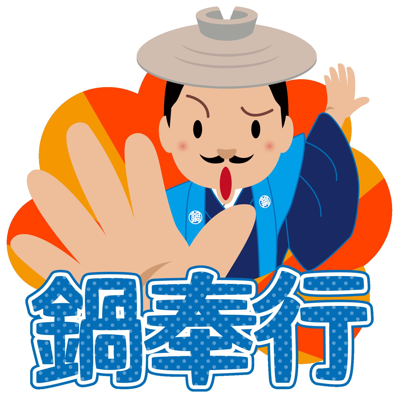 商用フリー・無料イラスト_鍋奉行_10