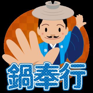 商用フリー・無料イラスト_鍋奉行_11