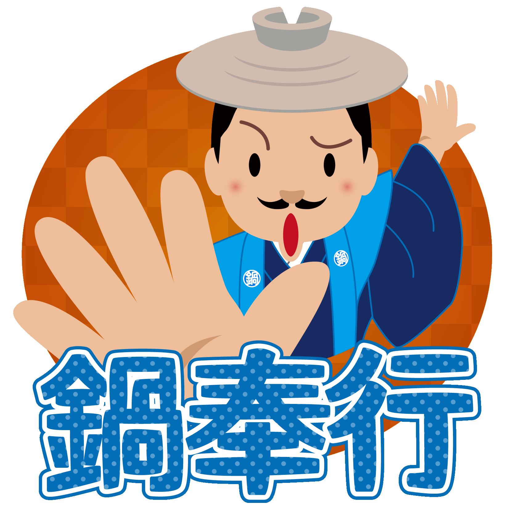 商用フリー・無料イラスト_鍋奉行_12