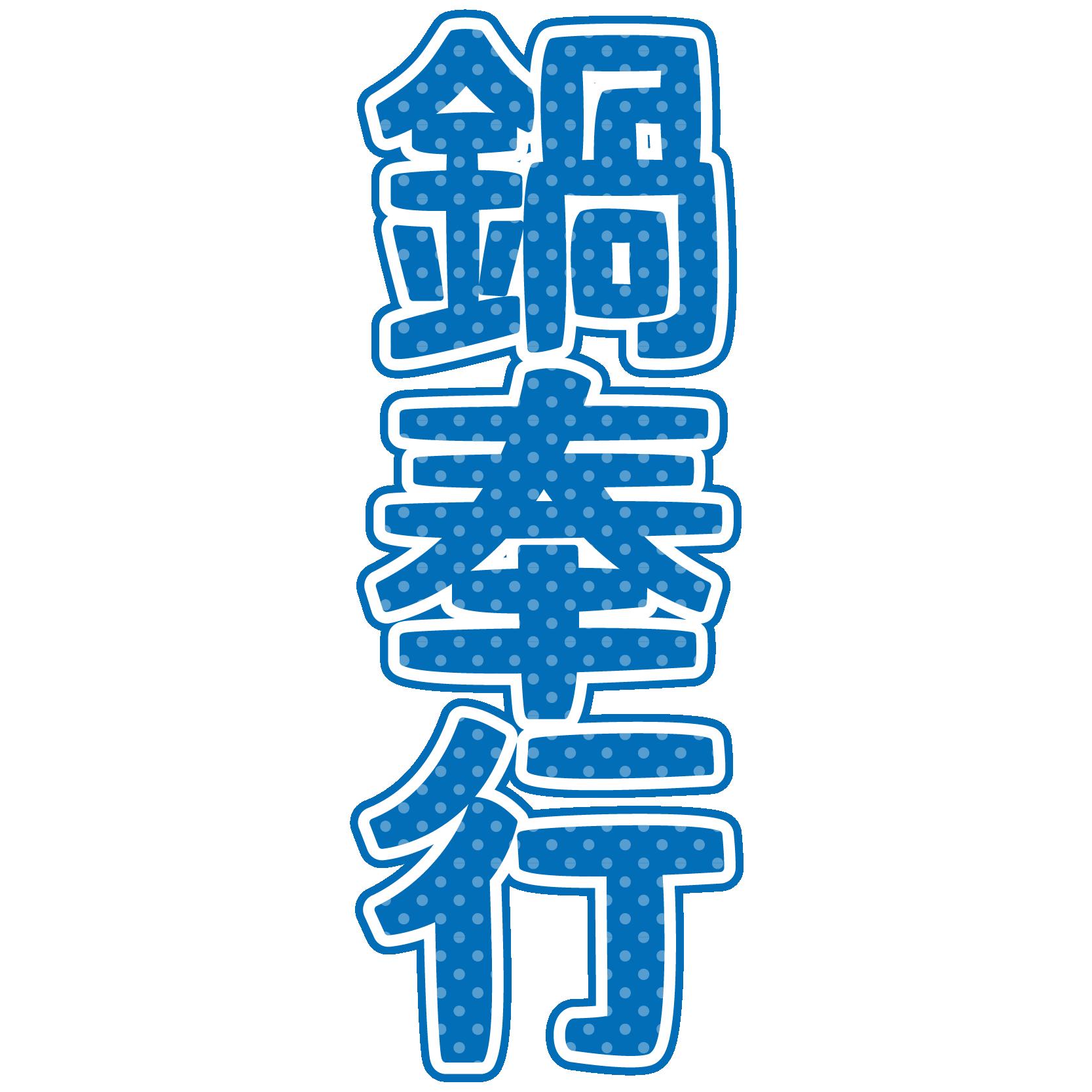 商用フリー・無料イラスト_鍋奉行文字_014
