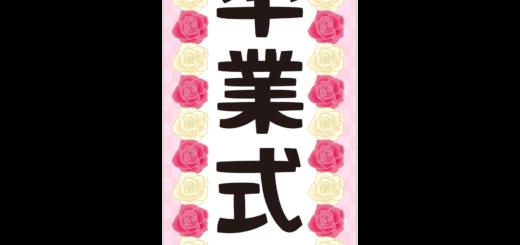 商用フリー・無料イラスト_卒業式看板_sotsugyo009
