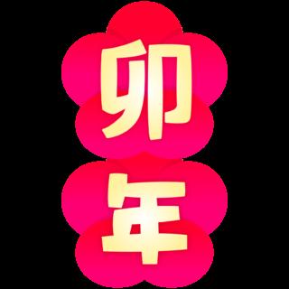商用フリー・無料イラスト_梅_干支文字_卯年(うどし)_udoshi002