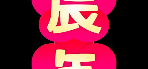 商用フリー・無料イラスト_梅_干支文字_辰年(たつ)_tatsu002