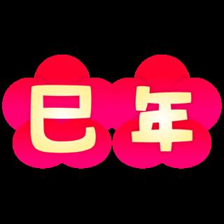 商用フリー・無料イラスト_梅_干支文字_巳年(みどし)_midoshi003