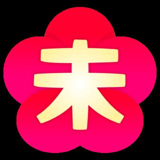 商用フリー・無料イラスト_梅_干支文字_未(ひつじ)_hitsujidoshi001