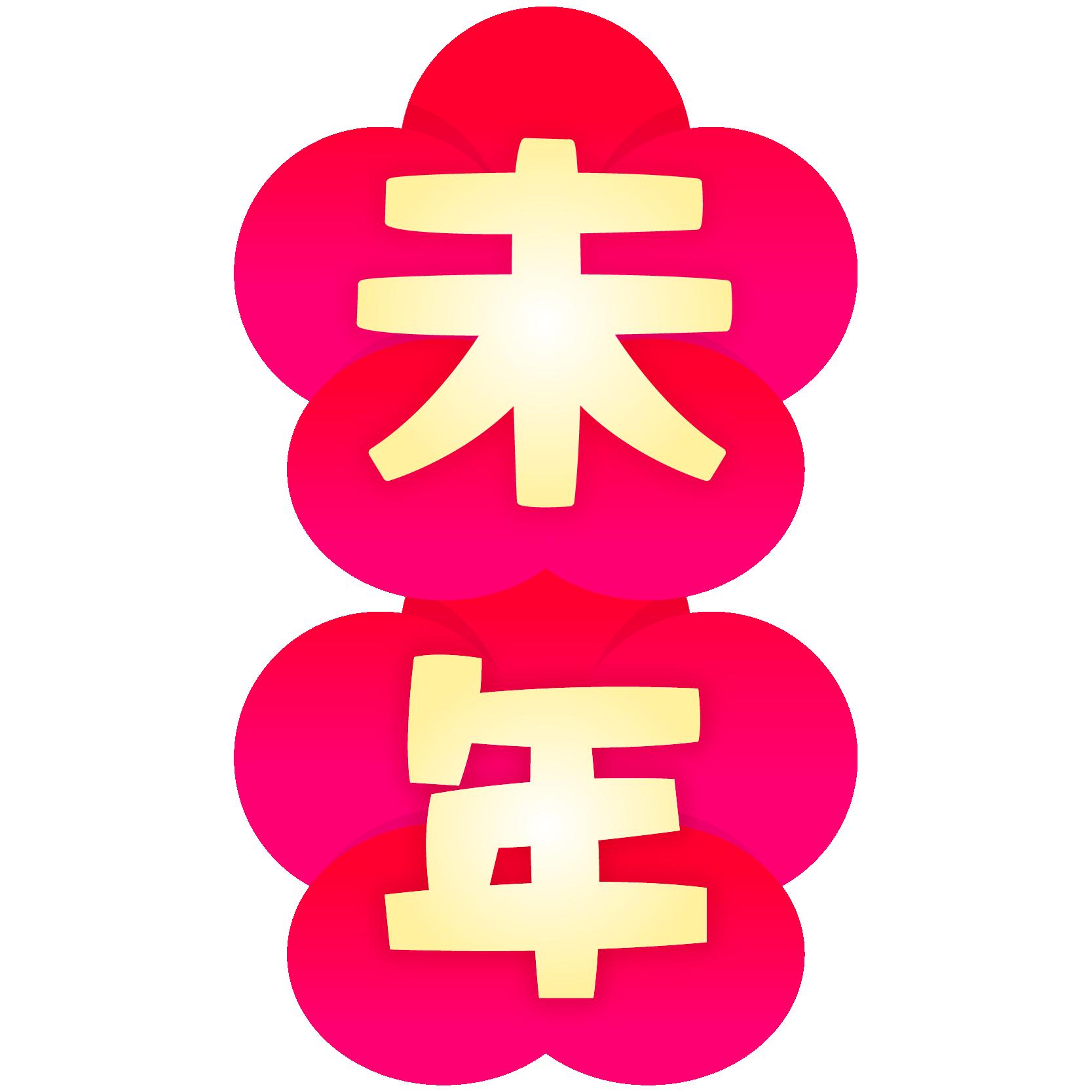 商用フリー・無料イラスト_梅_干支文字_未年(ひつじどし)_hitsujidoshi002