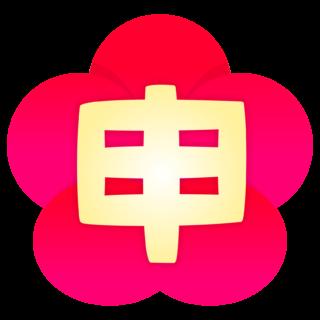 商用フリー・無料イラスト_梅_干支文字_申(さる)_sarudoshi001