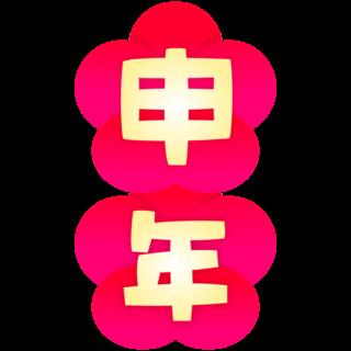 商用フリー・無料イラスト_梅_干支文字_申年(さるどし)_sarudoshi002