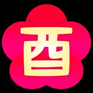 商用フリー・無料イラスト_梅_干支文字_酉(とり)_toridoshi001