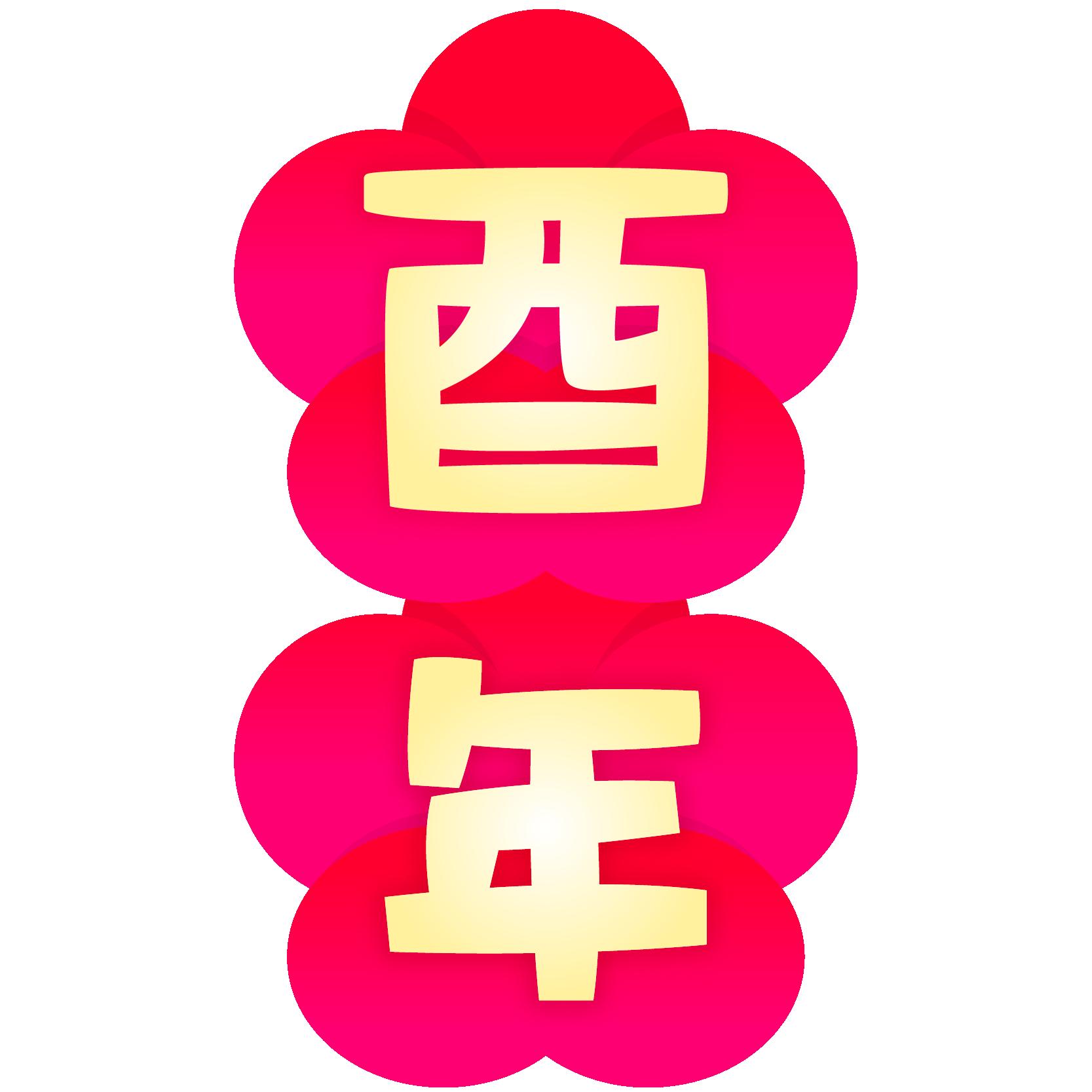 商用フリー・無料イラスト_梅_干支文字_酉年(とりどし)_toridoshi002
