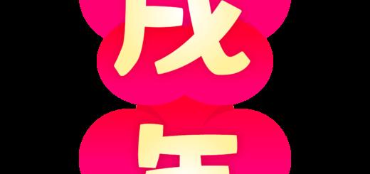 商用フリー・無料イラスト_梅_干支文字_戌年(いぬどし)_inudoshi002