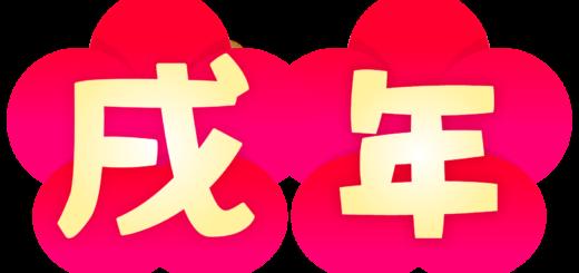 商用フリー・無料イラスト_梅_干支文字_戌年(いぬどし)_inudoshi003