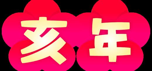 商用フリー・無料イラスト_梅_干支文字_亥年(いどし)_idoshi003