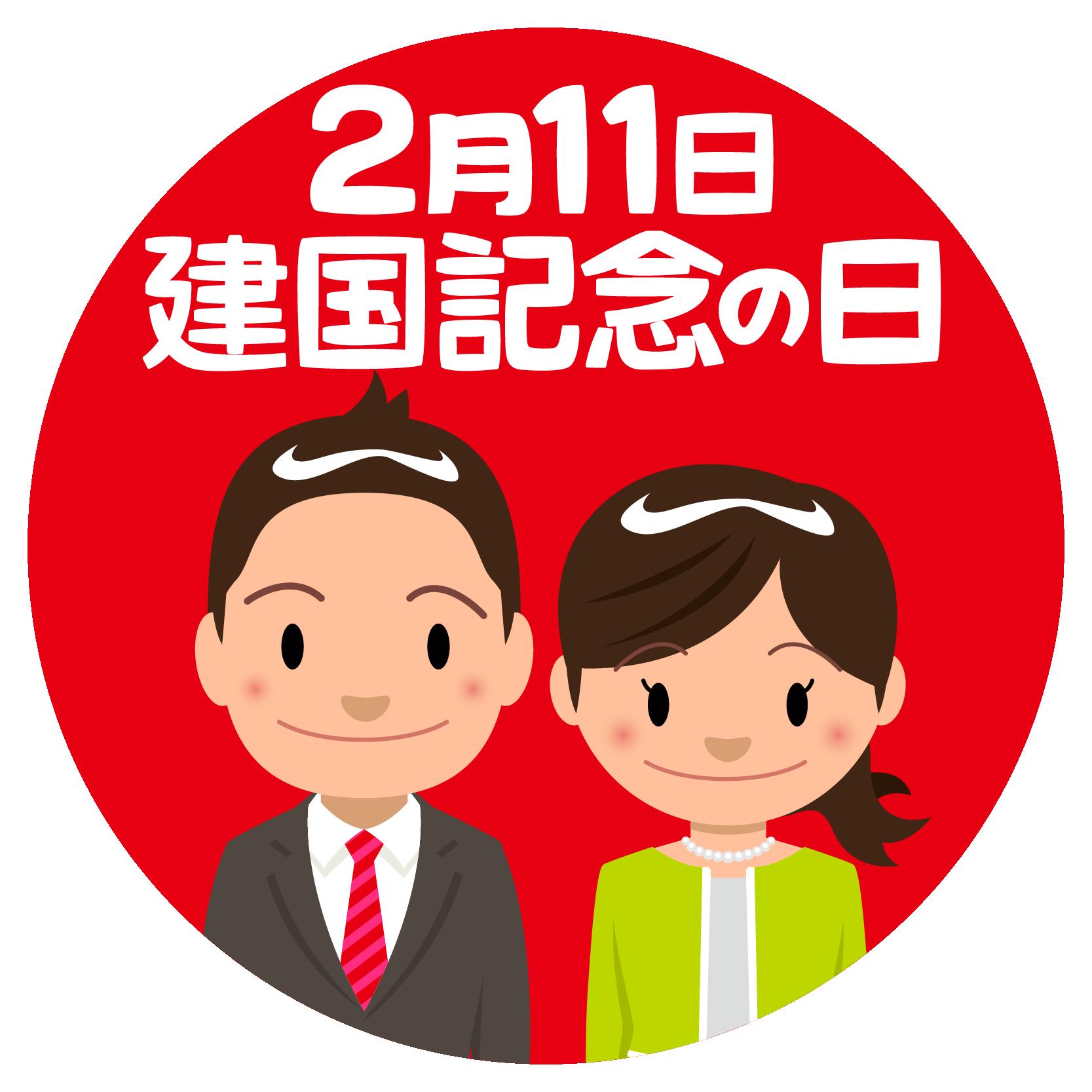 商用フリー・無料イラスト_2月11日_建国記念の日_男女_National Foundation Day015