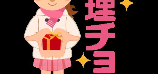 商用フリー・無料イラスト_2月_バレンタイン_義理チョコを渡す女の子_Valentine073