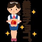 商用フリー・無料イラスト_2月_バレンタイン_義理チョコを渡す女の子_Valentine075