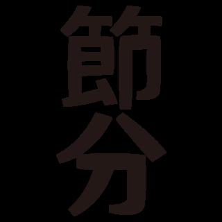 商用フリー・無料イラスト_節分文字黒_縦_setsubun073