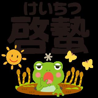 商用フリー・無料イラスト_3月_かえる_つくし_春_啓蟄(けいちつ)_keichitsu019
